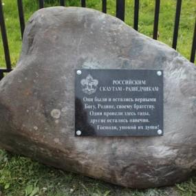 Памятный камень Российским скаутам-разведчикам, погибшим на Соловках, установлен в июне 2014 года на Большом Соловецком острове.