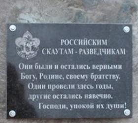 Российским Скаутам-развдчикам