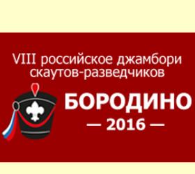 Джамбори Бородино 2016