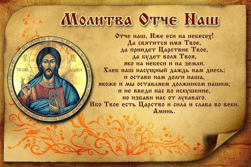 Молитвы о господень