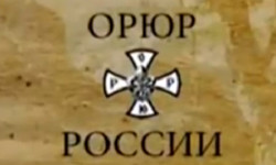Документальный фильм об ОРЮР