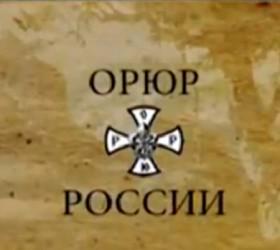 ОРЮР РОССИИ